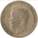 50 копеек 1900 года, фото 1