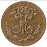 1/4 копейки 1899 года, фото 1