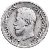 25 копеек 1896 года, фото 1