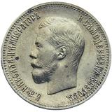 25 копеек 1900 года, фото 1