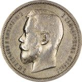 50 копеек 1902 года, фото 1