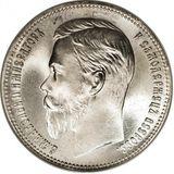 1 рубль 1902 года, фото 1