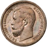 50 копеек 1903 года, фото 1