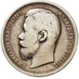 50 копеек 1906 года, фото 1