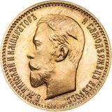 5 рублей 1906 года, фото 1
