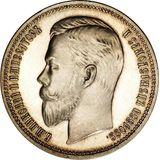 1 рубль 1909 года, фото 1