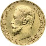 5 рублей 1910 года, фото 1