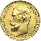 5 рублей 1911 года, фото 1