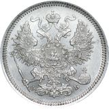 20 копеек 1860 года, фото 1