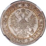 Полтина 1862 года, фото 1