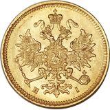 3 рубля 1870 года, фото 1