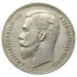 1 рубль 1908 года, фото 1