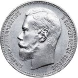 1 рубль 1895 года, фото 1