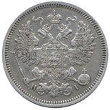 20 копеек 1866 года, фото 1