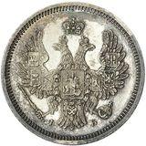 20 копеек 1857 года, фото 1