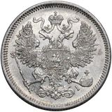20 копеек 1870 года, фото 1