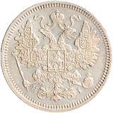15 копеек 1874 года, фото 1