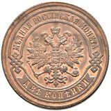 2 копейки 1885, фото 1