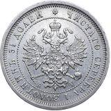 25 копеек 1885 года Серебро, фото 1