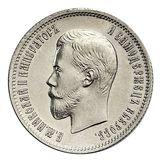25 копеек 1901 года, фото 1