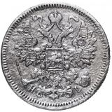 15 копеек 1870 года, фото 1