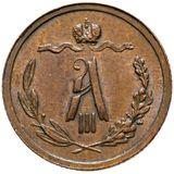 1/2 копейки 1885, фото 1
