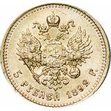 5 рублей 1892 года, фото 1