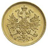 3 рубля 1869 года, фото 1