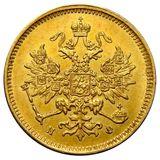 3 рубля 1879 года, фото 1