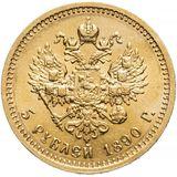 5 рублей 1890 года, фото 1