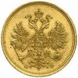 5 рублей 1859 года, фото 1