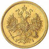 5 рублей 1867 года, фото 1