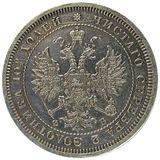Полтина 1859 года, фото 1