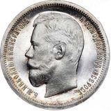 50 копеек 1898 года, фото 1