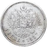 1 рубль 1887 года, фото 1