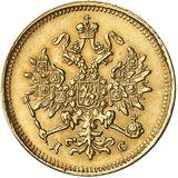 3 рубля 1883 года, фото 1