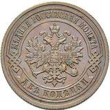 2 копейки 1888, фото 1