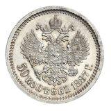 50 копеек 1887 года Серебро, фото 1
