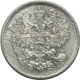 20 копеек 1867 года, фото 1