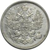 20 копеек 1869 года, фото 1
