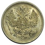 15 копеек 1865 года, фото 1