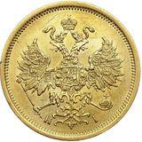 5 рублей 1870 года, фото 1