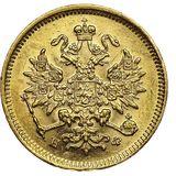 3 рубля 1881 года, фото 1
