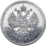 50 копеек 1892 года Серебро, фото 1