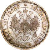 Полтина 1883 года Серебро, фото 1