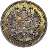10 копеек 1895 года, фото 1