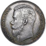 1 рубль 1905 года, фото 1