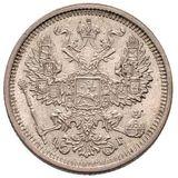 20 копеек 1885 года Серебро, фото 1