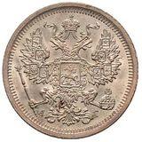 20 копеек 1893 года Серебро, фото 1