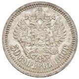 50 копеек 1890 года Серебро, фото 1
